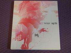 baroque「sug life」初回限定盤