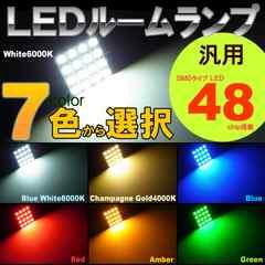 汎用 ルームランプ 16LED 7色選択 T10 G14 両口金 ソケット3種類付属