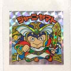☆ビックリマン 20thアニバーサリー アンコール版 H-065 ジャーニ・ヤマト
