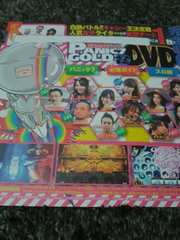パニック7ゴールド2015年12月号 付録DVD