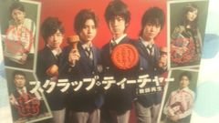 激安!激レア!☆HeySayJUMP主演/スクラップティーチャー☆初回盤DVD5枚組/美品