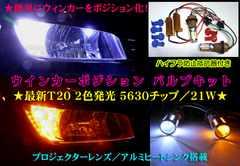 ★最新T20 2色発光 5630チップ ウイポジキット (白/橙) ハイフラ防止抵抗付