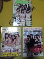 送込AKB48×週刊プレイボーイ2010・2011・20123冊セット
