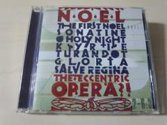 エキセントリック・オペラCD「N・O・E・Lノエル」声楽クリスマス