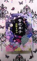 ◆雪花草子◆長野まゆみ◆文庫