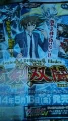 ヴァンガード 竜剣双闘 宣伝ポスター 櫂トシキ