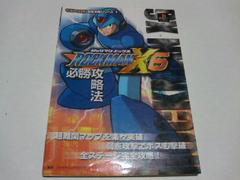 PS ロックマンX6必勝攻略法 / 攻略本