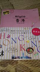香港 地球の歩き方 aruco 旅行本