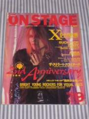 月刊オンステージ 1990 9 【表紙 X YOSHIKI】