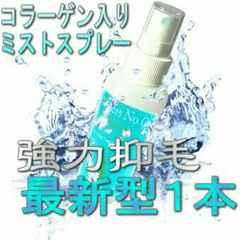 ★コラーゲン入り豆乳ローションKeNoGrowSUPERお試し一本  送料無料★