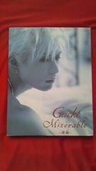 ☆中古写真集【『Mizerable〜運命〜』Gackt】フランス・ロケ写真集/下巻