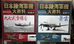 日本陸海軍機大百科[106・107] 九七式重爆2型・陸上偵察機 景雲