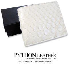 送料無料 高級レザー 蛇革 ニシキ蛇 二つ折り財布 MZE895 白