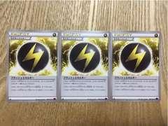 ポケモンカード  フラッシュエネルギー  3枚