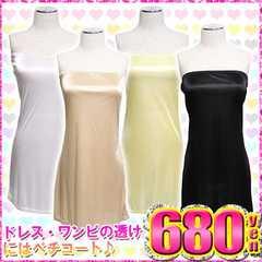 IN01★透けそうなドレスにはこれ!!ベアトップドレスインナー*ブラック