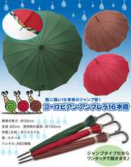 ワンタッチで広がるジャンプ傘!風に強い16本骨アンブレラ