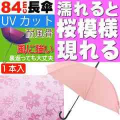 風に強い 傘 水に濡れると桜模様が現れる 桃花色 Yu20