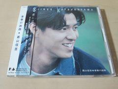 葛山信吾CD「青春の旅路」●