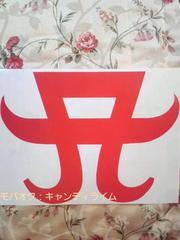 カラー部だけ貼る ステッカー 大きいサイズ 車OK 浜崎あゆみAマークayuアユロゴ赤
