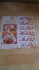 ◆大阪王将/株主様ご優待お食事券/6000円分/