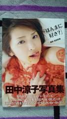 田中涼子写真集「ほんまに好き?」直筆サイン入り