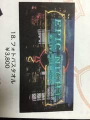 B'z 2015 EPIC NIGHT フォトバスタオル 超美品 未使用 おまけ付