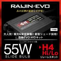 送料無料【H4ハイロー】高品質RAIJIN・EVO 超薄型 HIDキット.55W8000K