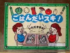 新品(非売品)・給食(ランチョンマット)【送料無料】