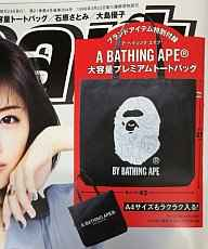 A BATHING APEアベイシングエイプトートバッグ 未使用 雑誌付録 送料込