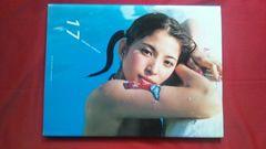 ☆写真集【『17』上原多香子】ポスター付き/一番お安い送料は360円