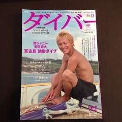 ■月刊ダイバー★関ジャニ∞ 安田章大 ダイビング ジャニーズ■