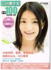 CM美少女u-19.2010雑誌1冊・川島・志田未来・西内まりや