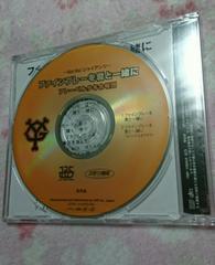 読売ジャイアンツ ☆ CD ファインプレーを君と一緒に