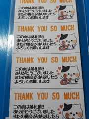 474/落札お礼シール☆ねこ*電話《24枚》