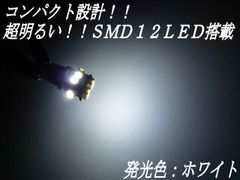 mLED12連SMD白ポジションランプ★MC/MHワゴンR