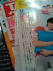 TVガイド2015/6/20→26  Hey!Sey!JUMP 表紙切り抜き