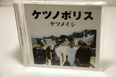 【安!】インディーズ・ケツメイシ…ケツノポリス