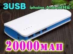 ☆(20000mAh)3USB対応 大容量モバイルバッテリー  ブルー