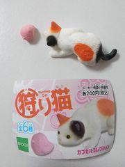 エポック社 狩り猫 ネコ ねこ ミニチュア ガチャ カプセルトイ *新品