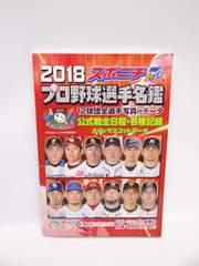 1809 スポニチプロ野球選手名鑑 2018