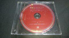 【非売品】うたのプリンスさまっ劇団シャイニング アニメイト特典キャストコメントCD