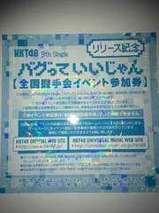 HKT48 バグっていいじゃん 全国握手券 参加券 5枚セット 即決