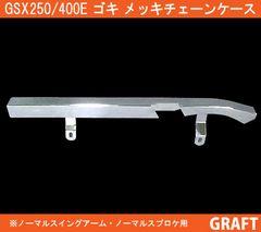 GSX250E/GSX400E ゴキ メッキチェーンケース 新品日本製