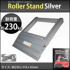 ローラースタンド メンテナンス用ベアリング付き銀/DL3303SL