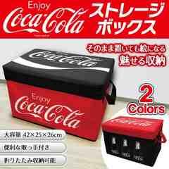 新品 コカコーラストレージボックス
