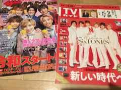 SixTONES TV誌2種 ガイドジョン 2019/5/10 表紙 切り抜き