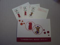 日本郵便株式会社 誕生記念 赤ポスト2枚 ぽすくま1枚 1セット