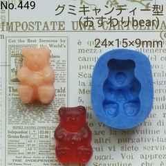 スイーツデコ型◆グミキャンディー(おすわりbear)◆ブルーミックス・レジン・粘土