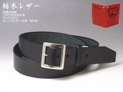 栃木レザー ベルト ヌメ革 ロング フリー 124 ブラック 新品 べると