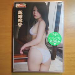 新城玲香 ピュア・スマイル  新品未開封!DVD